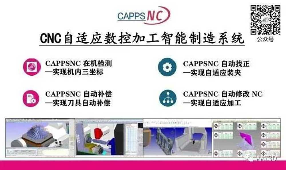 AAT3D China at CIMT 2021 QR Code